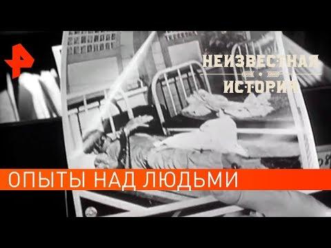 Опыты над людьми. Неизвестная история (17.08.2019).
