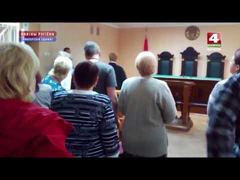 Суд над грабителем банка в Могилеве  [БЕЛАРУСЬ 4| Могилев]