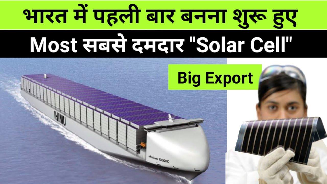 "Finally !! INDIA Starts making Most innovative ""High-Efficiency Solar Panels"" 🔥"
