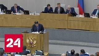 Госдума одобрила поправки в бюджет 2016 года во втором чтении