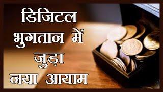 De Dhana Dhan। e-RUPI क्या है और जानें इसके फायदे और इस्तेमाल का तरीका। How to use e-RUPI