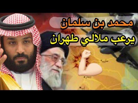 ايران ترد بتخبط واستفزاز على السعودية بعد تصريح محمد بن سلمان القوي💪🏼