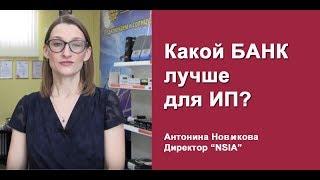 Какой банк лучше для ИП,  отзыв Антонины Новиковой  о работе с банком  Первомайский
