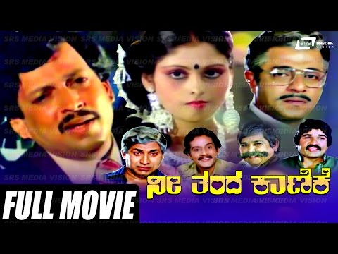 Nee Thanda Kanike – ನೀ ತಂದ ಕಾಣಿಕೆ | Kannada Full HD Movie *ing Vishnuvardhan, Jayasudha