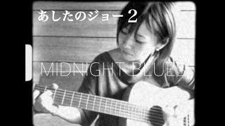 MIDNIGHT  BLUES(荒木一郎)/へなちょこ弾語り