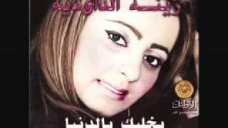 zina daoudia 3lach ya galbi by habibox flv