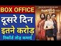 Download Rangeela Raja Box Office Collection Day 2   Rangeela Raja Collection   Govinda Movie Rangeela Raja