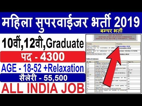 Supervisor Recruitment 2019 Women Supervisor Bharti