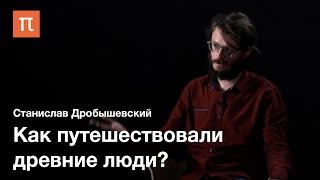 Миграции древних людей — Станислав Дробышевский / ПостНаука