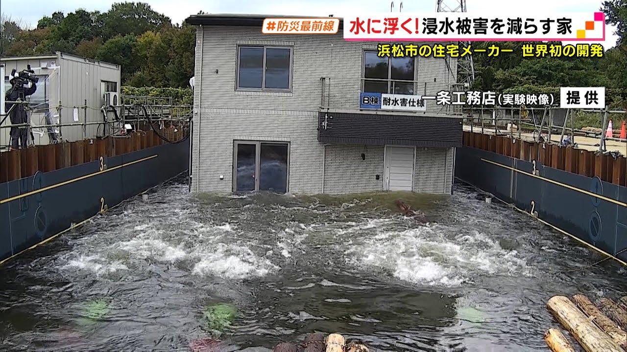 防災最前線】水に浮く!浸水被害を減らす家 浜松市の住宅メーカー世界 ...