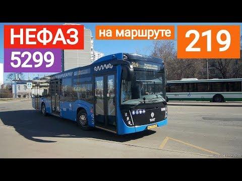 Поездка на автобусе НЕФАЗ 5299 по маршруту 219 // 16 апреля 2019
