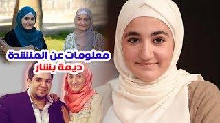 ديمة بشار وحقيقة زواجها وتعرف على شقيقتها وشقيقها ووالدتها ومعلومات أخرى