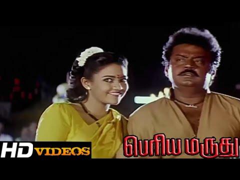 Ponnu Velayara... Tamil Movie Songs - Periya Marudhu [HD]