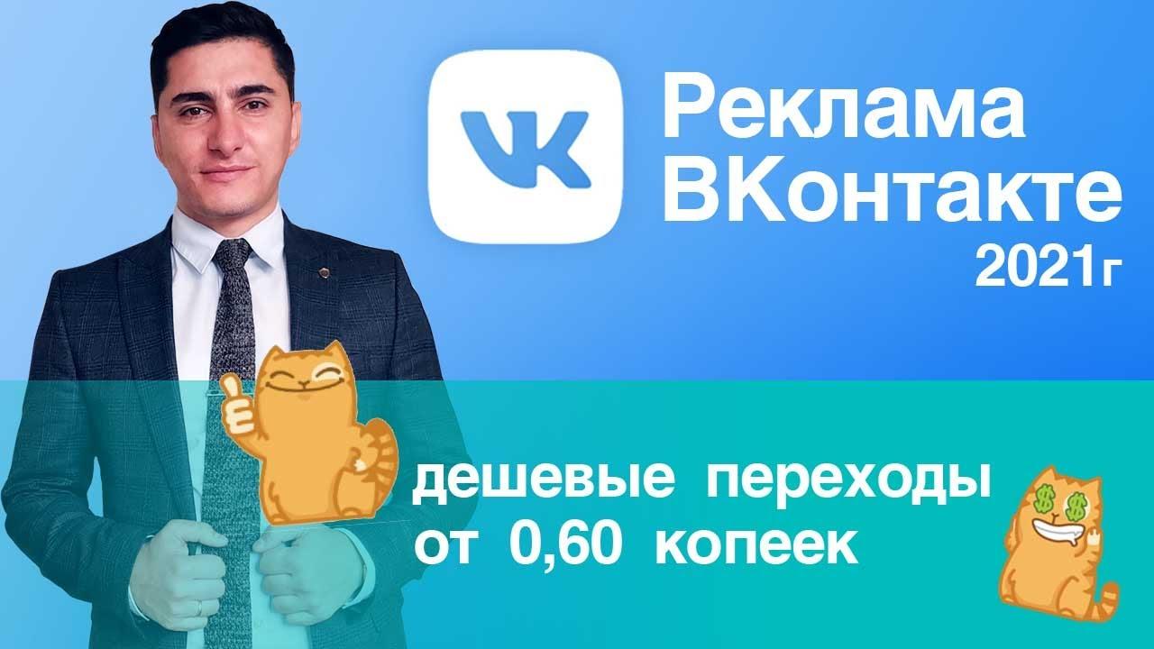Настройка Рекламы ВКонтакте 2021  Дешевые Переходы И Фишки