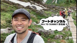 ブートチャンネル23 SEA TO SUMMIT妙高編3