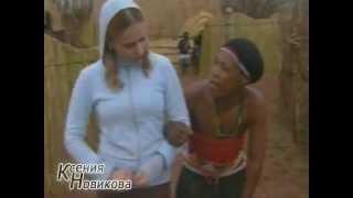 Ксения Новикова - Реалити-шоу «Сердце Африки»