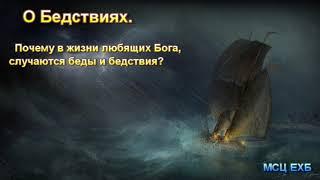"""""""О Бедствиях"""". В. М. Хорев. Проповедь. МСЦ ЕХБ."""