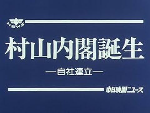 平成6年8月] 中日ニュース No.16...