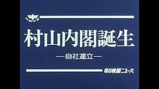 [平成6年8月] 中日ニュース No.1682 2「村山内閣誕生 -自社連立-」