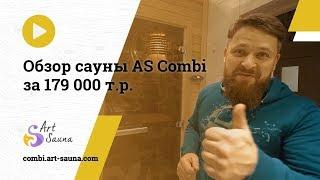 Смотреть видео Сауна Комби в многоэтажном доме! Обзор сауны в Долгопрудном! Каршеринг в Москве - BMW. онлайн
