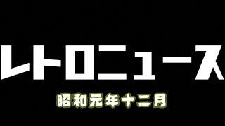 昭和 #レトロ #ニュース ・「光文」誤報事件 ・キンカン新発売 ・毛断嬢...