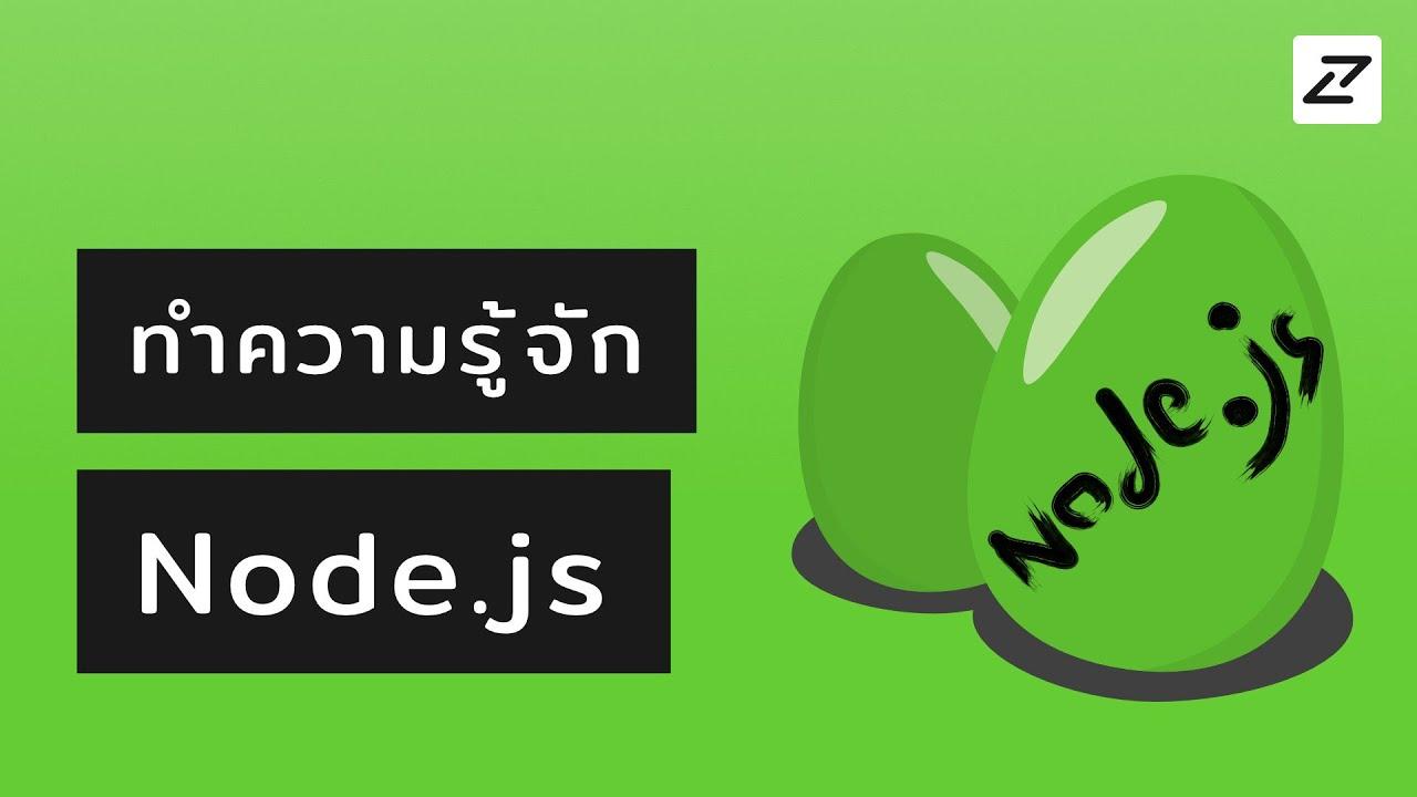สอน Node.js #01 - Intro - คืออะไร ติดตั้งยังไงหละเฮ้ยๆๆ