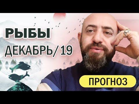 Гороскоп РЫБЫ Декабрь 2019 год / Ведическая Астрология