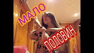 Ольга Бузова-Мало половин (Клип-Пародия)