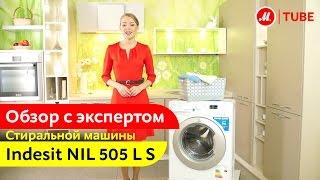Видеообзор стиральной машины Indesit NIL 505 L S с экспертом М.Видео