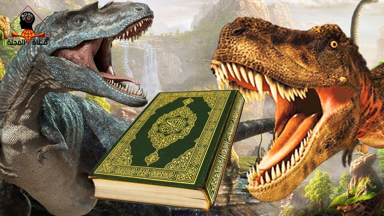 هل تعلم أن سر انقراض الديناصورات مذكور في القران Youtube