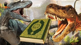 هل تعلم أن سر انقراض الديناصورات مذكور في القران
