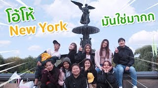 NYCST - EP.10 New York สุดสตรีท เที่ยวสนุก ถ่ายรูปเก๋