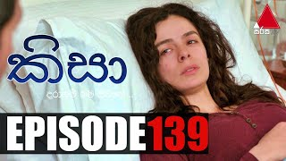 Kisa (කිසා) | Episode 139 | 04th March 2021 | Sirasa TV Thumbnail