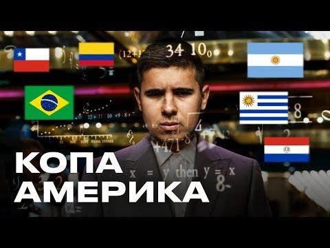 ПРОГНОЗ НА КОПА АМЕРИКА 2019 ➤ КУБОК АМЕРИКИ 2019 ➤ Фавориты Copa America 2019