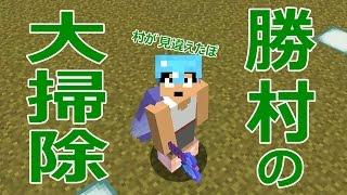 【カズクラ】遂にやったよ…勝村の大掃除!マイクラ実況 PART730