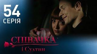 Певица и султан (54 серия)