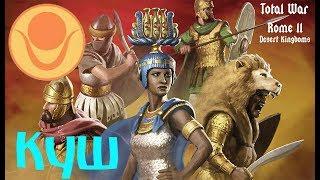 Total War ROME II - Desert Kingdoms - Куш ч.1