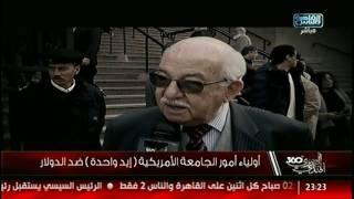 المصرى أفندى 360 | أولياء أمور الجامعة الأمريكية