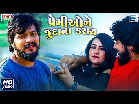 Premione Juda Na Karay | New Gujarati Love Song | પ્રેમીઓને જુદા ના કરાય | Full Video | Pravin Patel