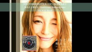 SPICY CHOCOLATE - あなたと明日も feat. ハジ→ & 宇野実彩子(AAA)