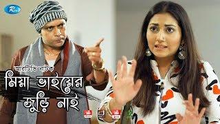 Mia Vai Er Juri Nai | মিয়া ভাইয়ের জুড়ি নাই | আনিসুর রহমান মিলন | শশী | Rtv Drama Special