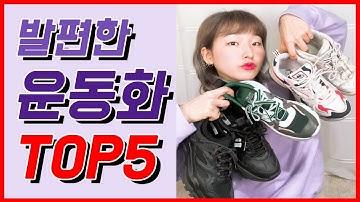 [10만원대] 발편한 운동화 TOP5 추천! 하루종일 신어도 발이 안아픈 TOP1은?