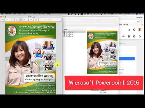 ทำหน้าปกประเมินสวยงาม ง๊าย..ง่าย ด้วย Powerpoint 2016 !!!