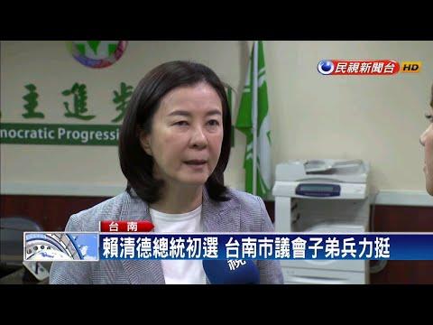 賴清德總統初選 台南市議會子弟兵力挺-民視新聞