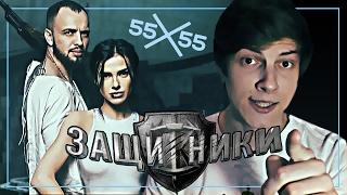 55x55 и Рэп-Защитники (Сумасшедший русский)