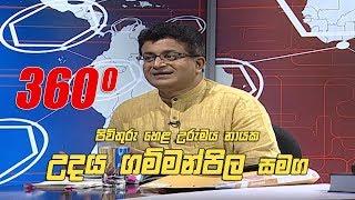 360 with Udaya Gammanpila (24 - 06 - 2019) Thumbnail