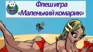 """Прикольная флеш игра """"Маленький комарик"""""""