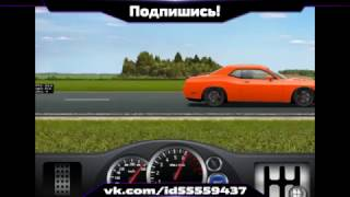 СтритРейсеры- Dodge Challenger SRT8 [КПП, ЗАЕЗД, СТАЙЛИНГ]