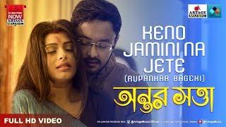 Keno Jamini Na Jete Rupankar Bagchi ANTAR SATTA Bengali Movie Artage Music (2018)