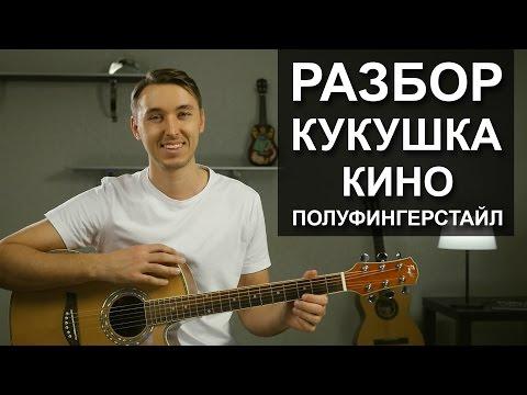 Видео-уроки игры на гитаре. (Уроки от А. Кофанова).